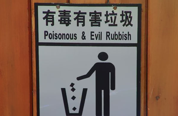 english fails in China  (13)