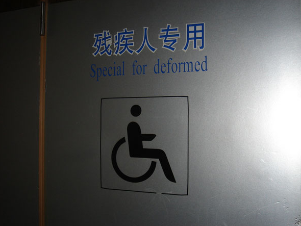 english fails in China  (17)