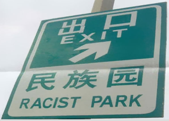 english fails in China  (19)