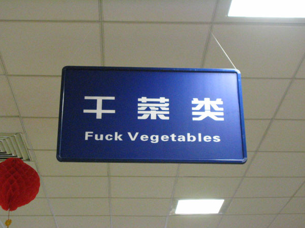 english fails in China  (2)
