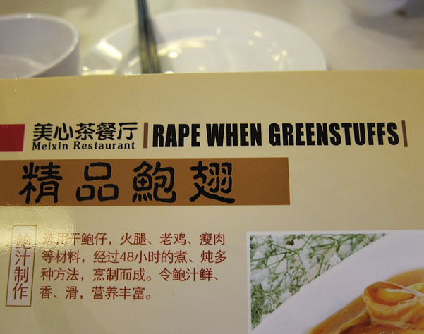 english fails in China  (4)