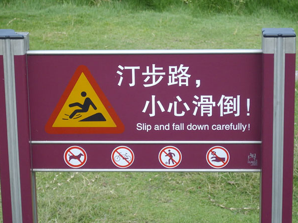 english fails in China  (5)