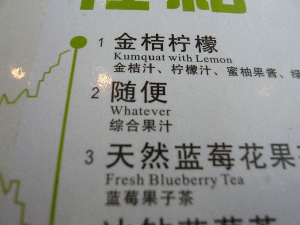 english fails in China  (9)