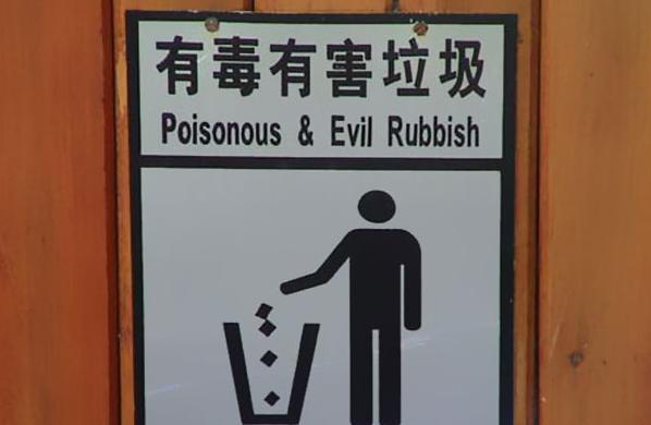 english fails in China  (13)
