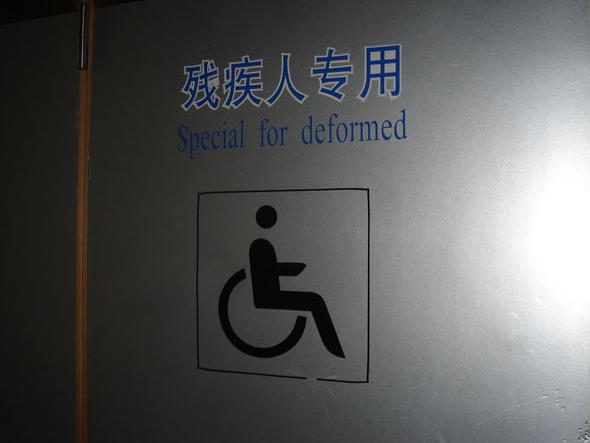 english fails in China  (17)
