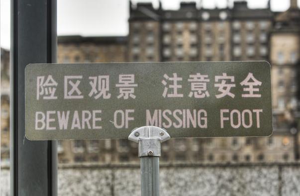 english fails in China  (6)